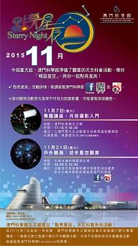 「點亮星辰」2015年11月活動