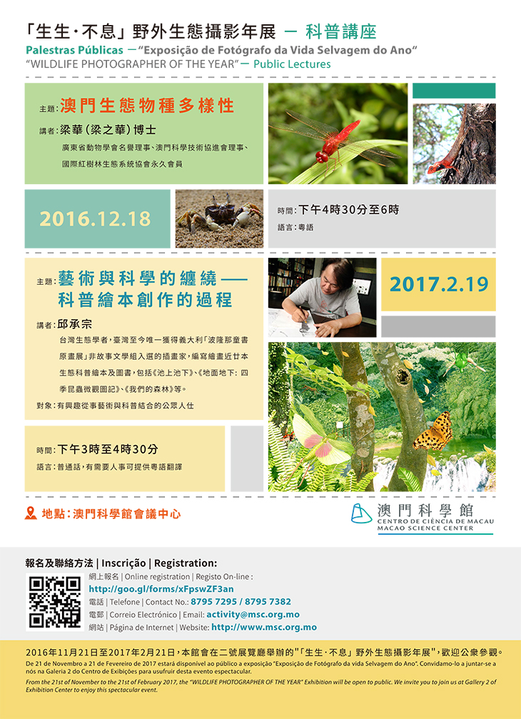 wpy2016-PublicLectures.jpg