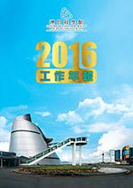 Annual-Report_2016.jpg