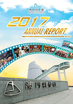 2017MSC-AnnualReport-cover-eng.jpg