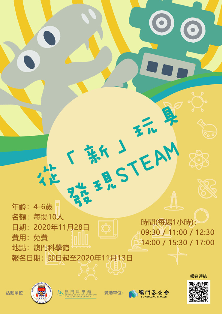 UM-STEAM-workshop-poster-740.jpg