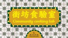 cookingLab.jpg